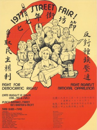 "1977 Street Fair,"" by Arlan Huang. 1977. Courtesy of Tomie Arai"